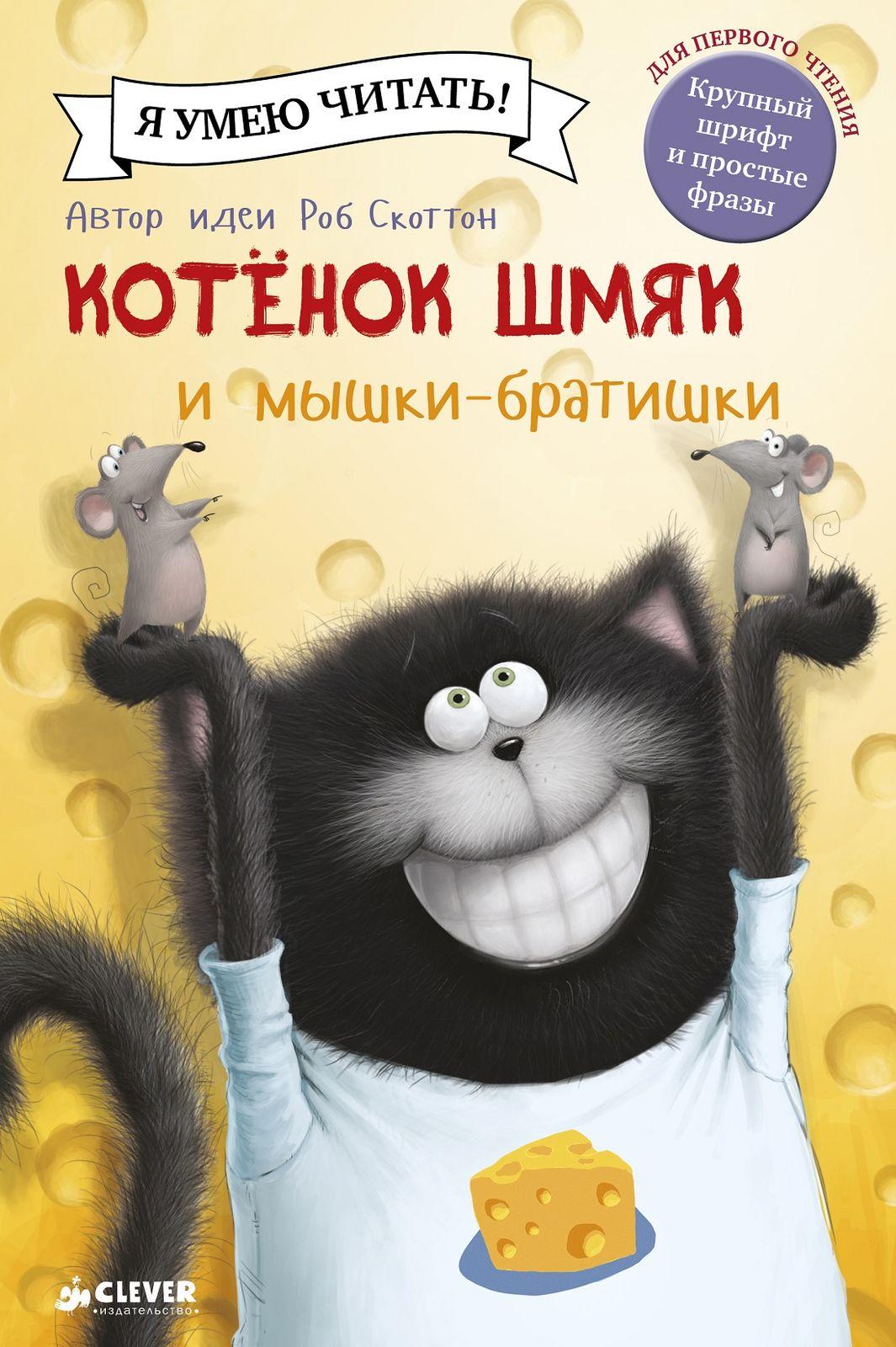 Котенок Шмяк и мышки-братишки фото