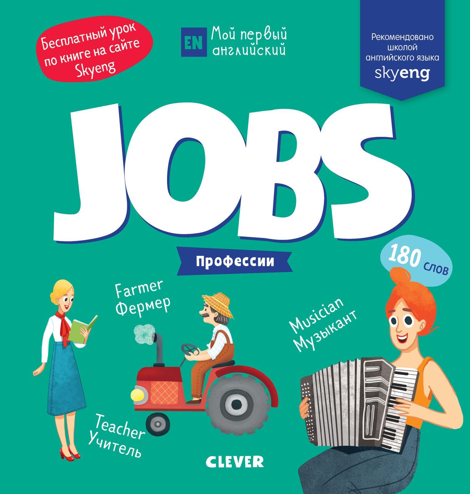 Мой первый английский. Jobs. Профессии. фото