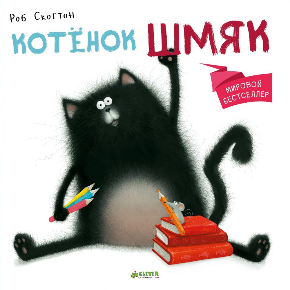 Букабу. Котёнок Шмяк (дополнительный тираж) (Bookaboo. Splat the Cat ) фото