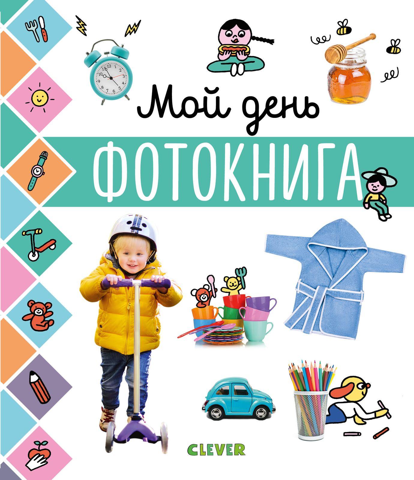 Купить Главная книга малыша. Мой день. Фотокнига, Издательство Клевер