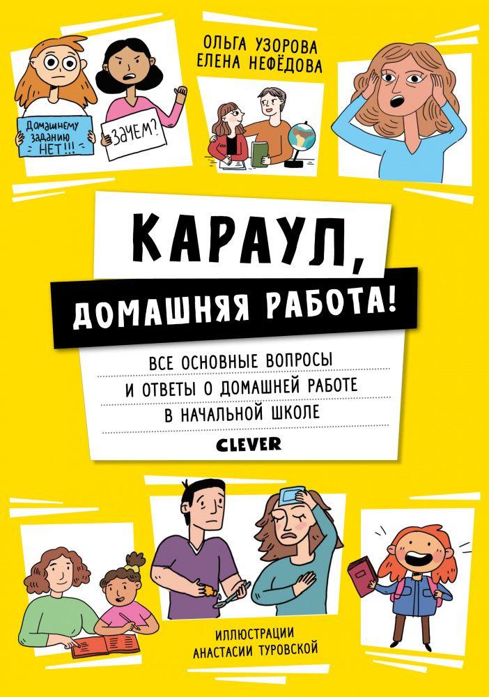 Купить Жизненные навыки. Книги для родителей. Караул, домашняя работа, Издательство Клевер