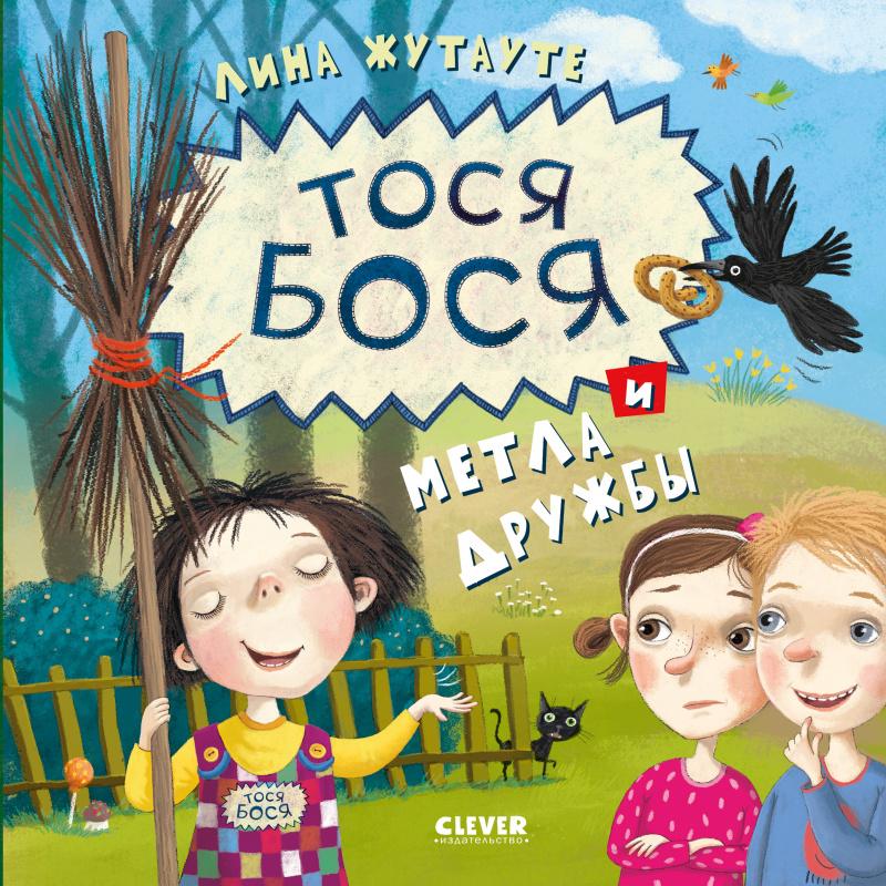 Тося-Бося и метла дружбы фото