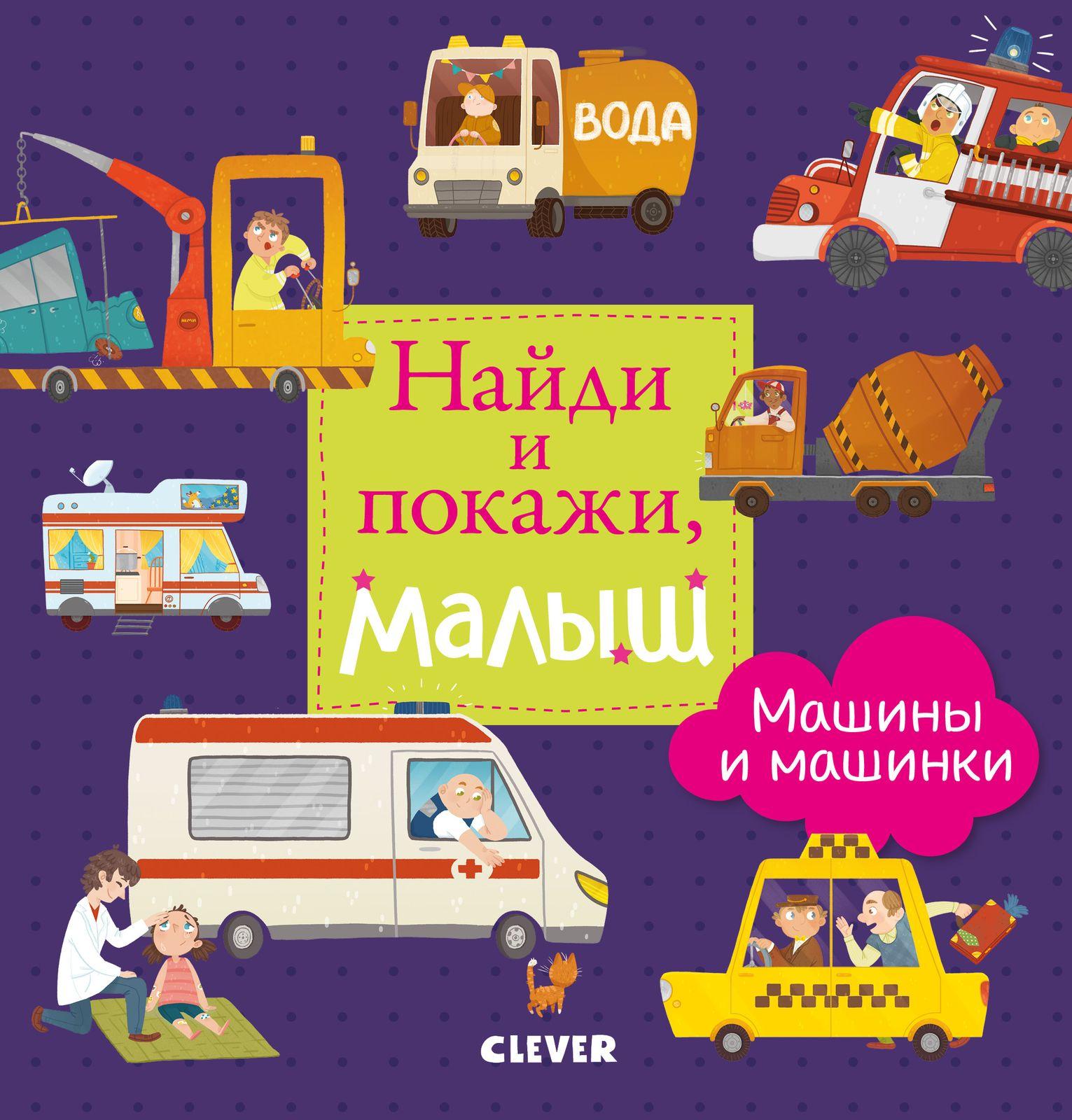 Купить Найди и покажи, малыш. Машины и машинки, Издательство Клевер