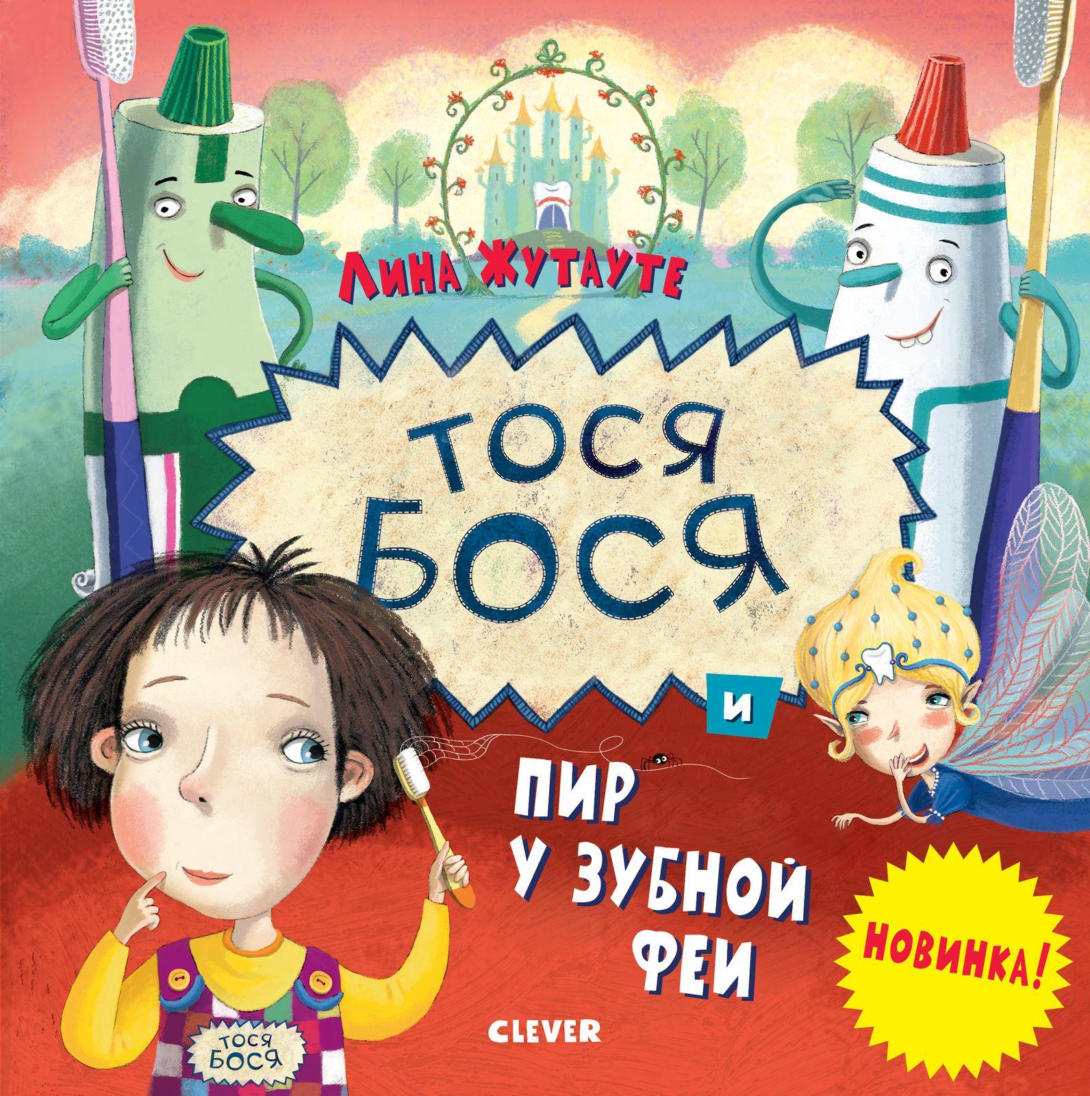 Купить Тося-Бося и пир у Зубной феи, Издательство Клевер