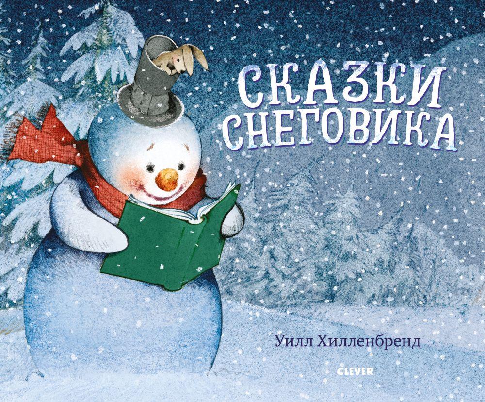 Книжки-картинки. Сказки Снеговика фото