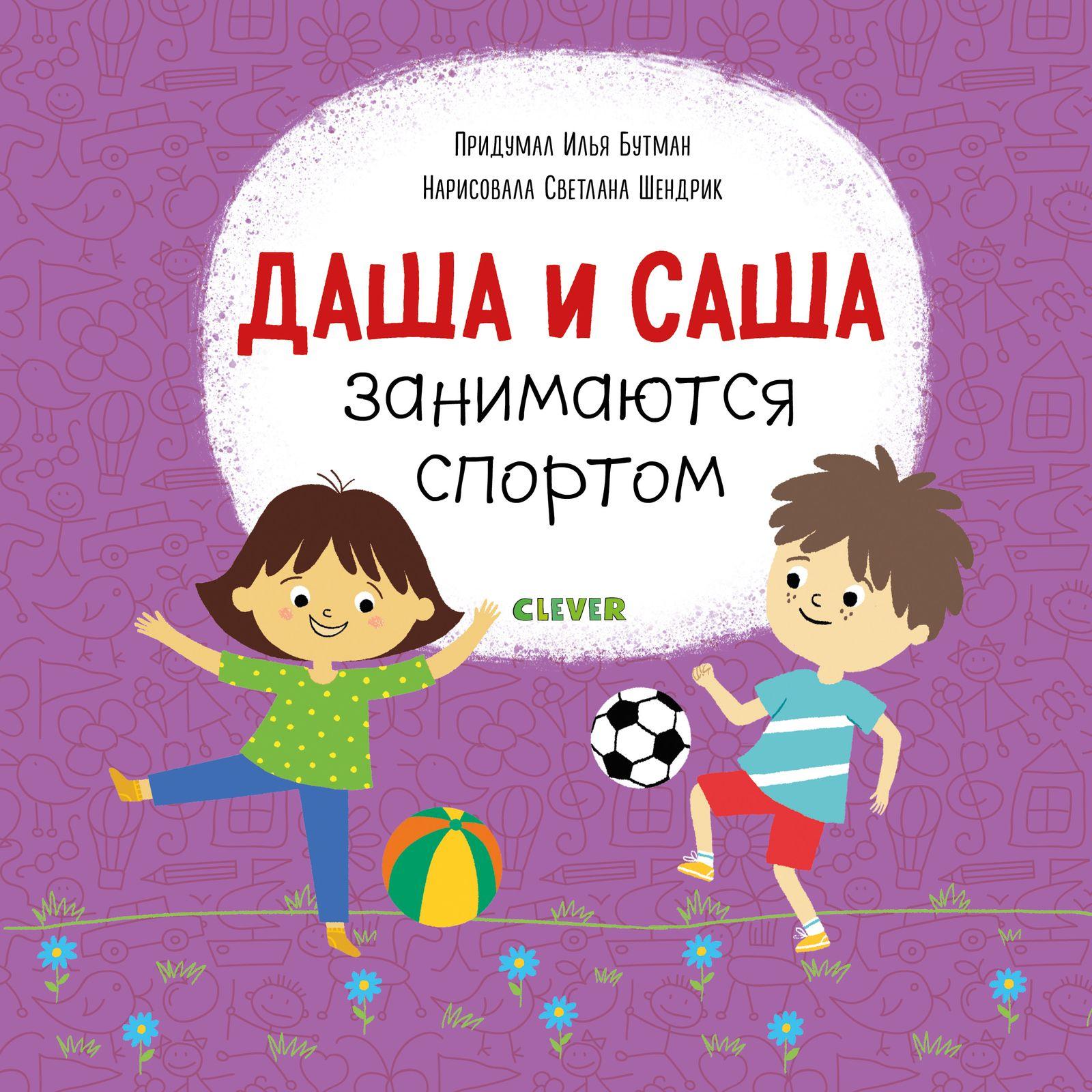 Бутман Илья Первые книжки малыша. Даша и Саша занимаются спортом