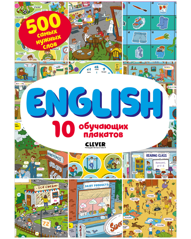 Купить English. 10 обучающих плакатов, Издательство Клевер