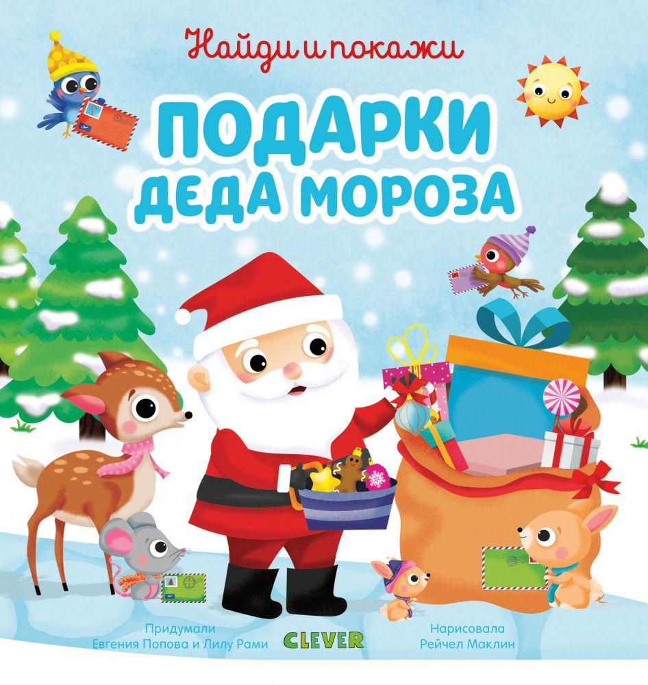 Найди и покажи подарки Деда Мороза фото