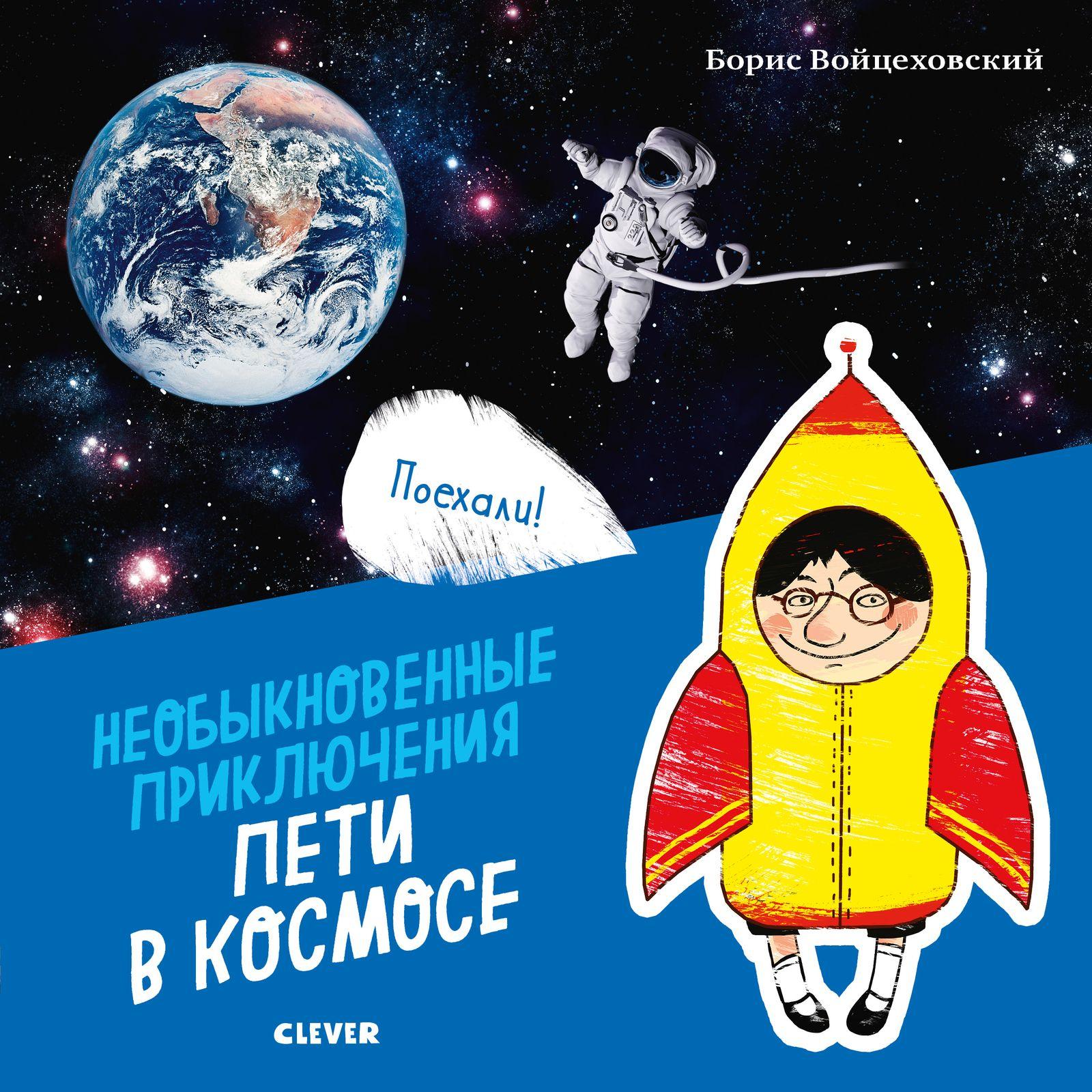 Необыкновенные приключения Пети в космосе фото