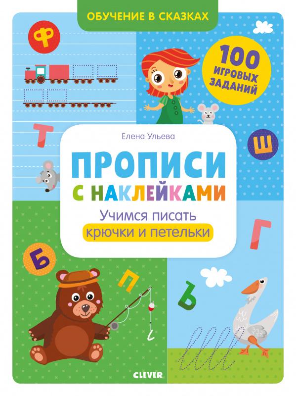 Купить Прописи с наклейками. Учимся писать крючки и петельки, Издательство Клевер
