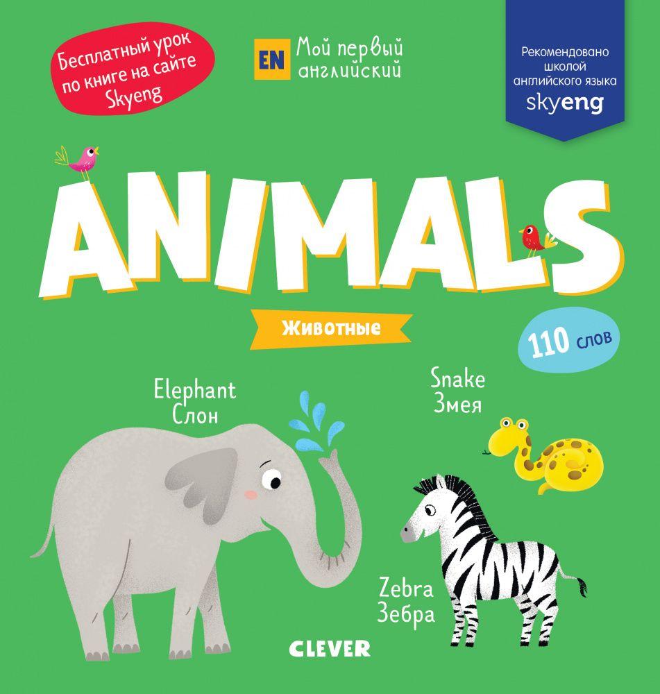 Мой первый английский. Animals. Животные фото