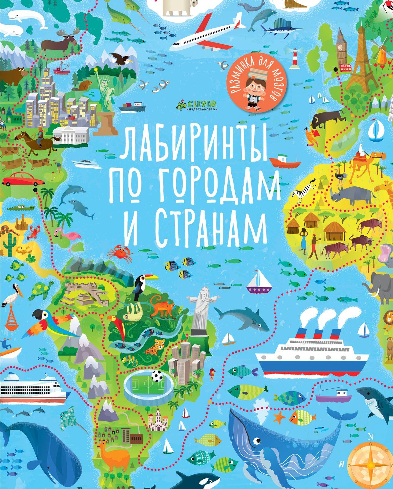 Купить Лабиринты по городам и странам, Издательство Клевер