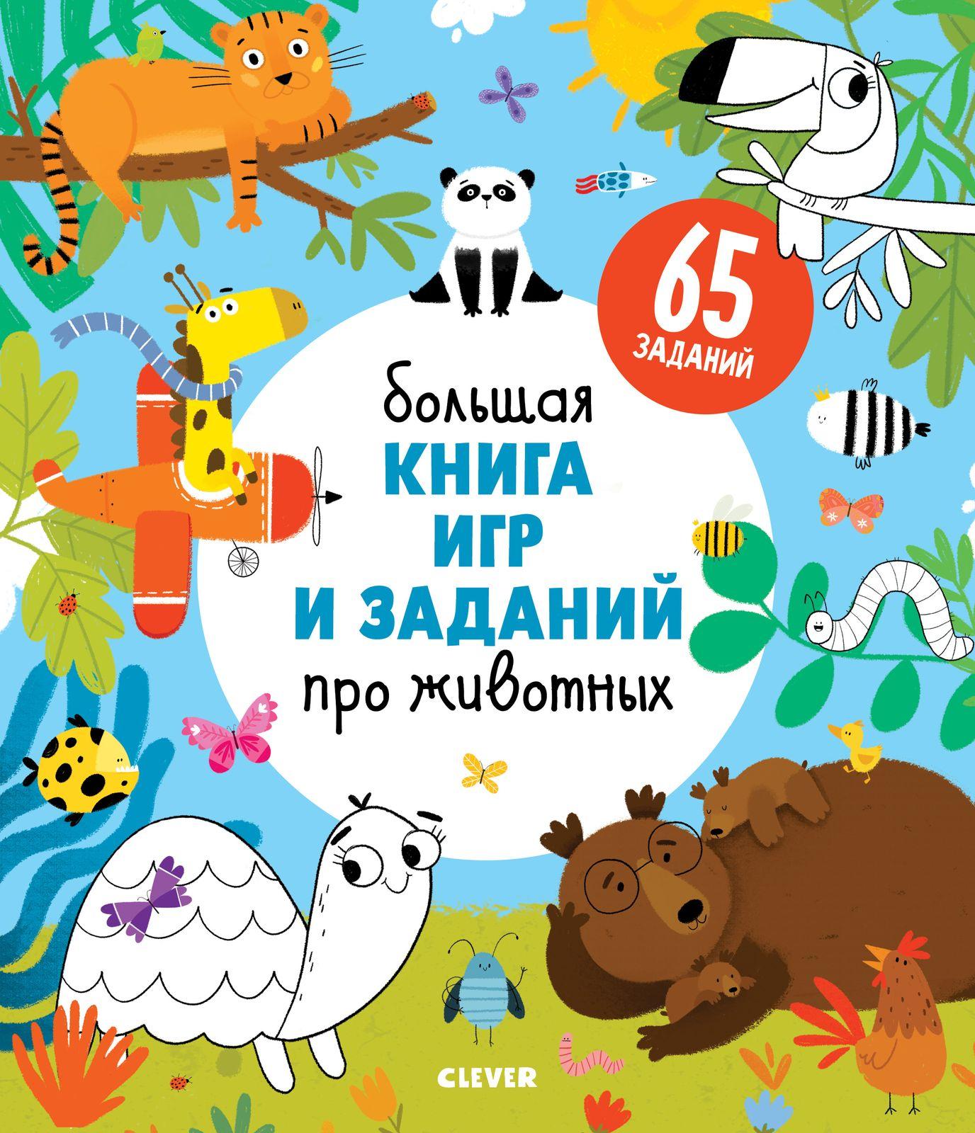Купить Большая книга игр и заданий про животных, Издательство Клевер