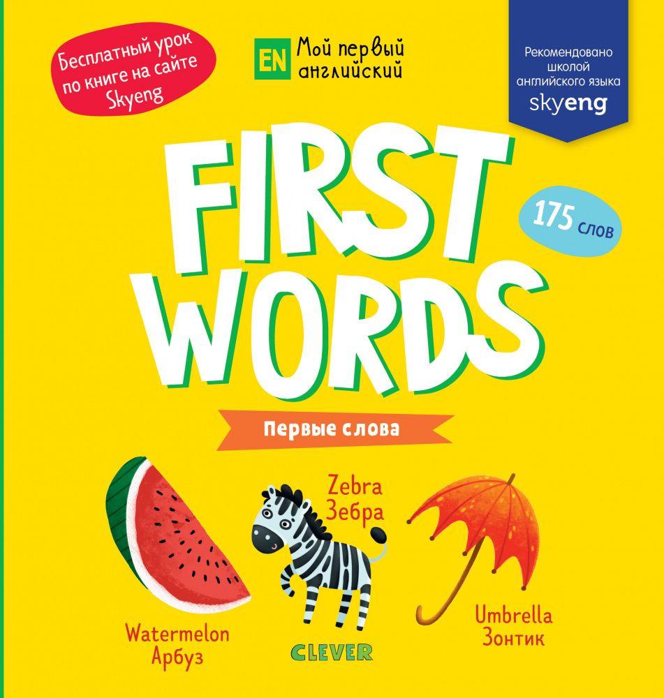 Купить Мой первый английский. First words. Первые слова, Издательство Клевер