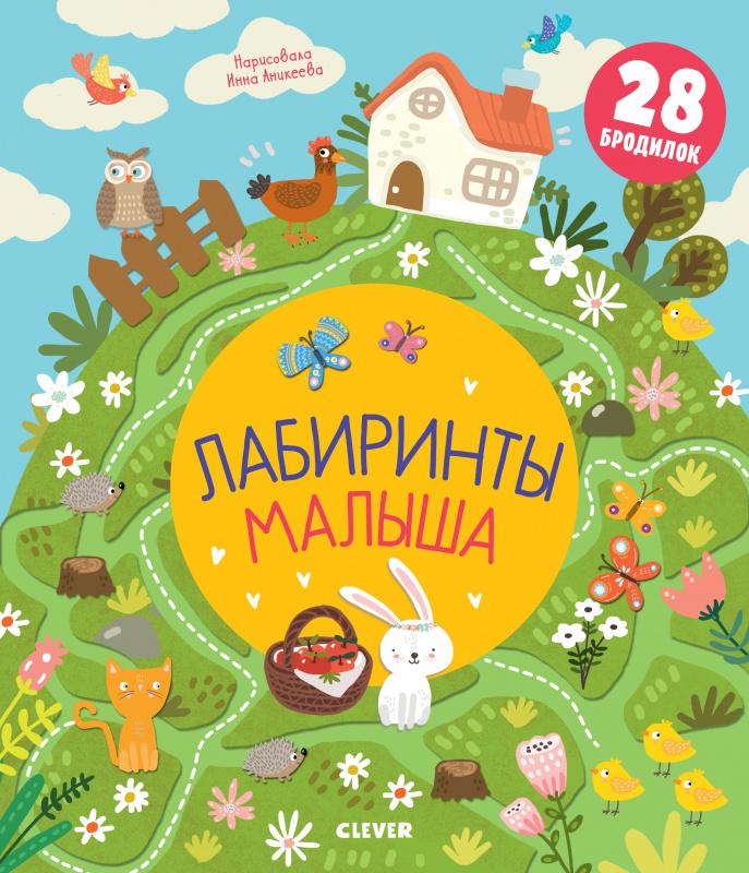 Купить Лабиринты малыша, Издательство Клевер