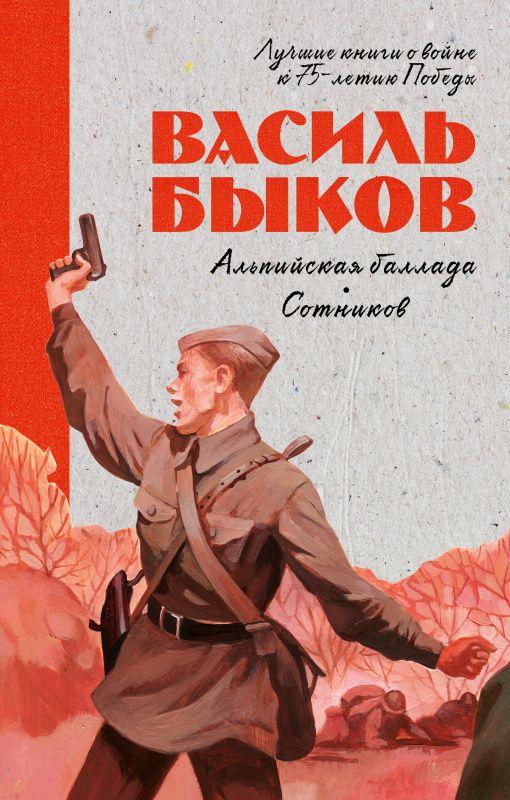 Лучшие книги о войне. История Победы. Альпийская баллада фото