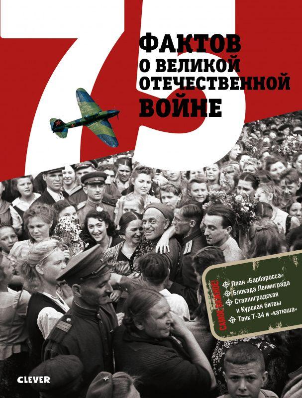 75 фактов о Великой Отечественной войне фото