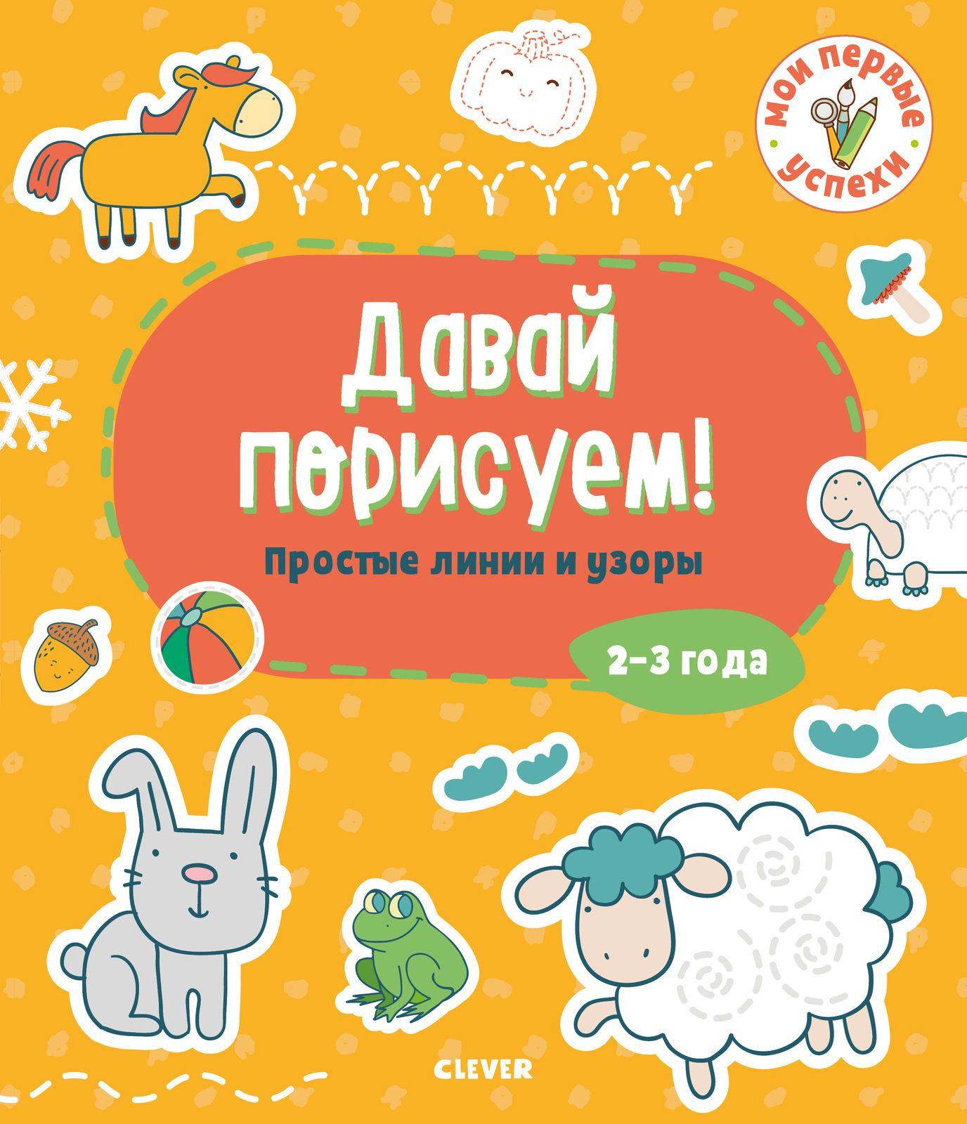 Купить Давай порисуем! Простые линии и узоры. 2-3 года, Издательство Клевер