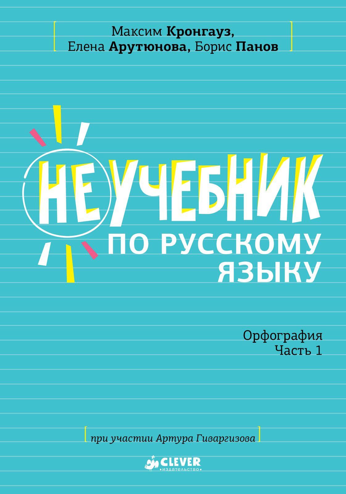 Неучебник по русскому языку. Орфография. Часть 1 фото