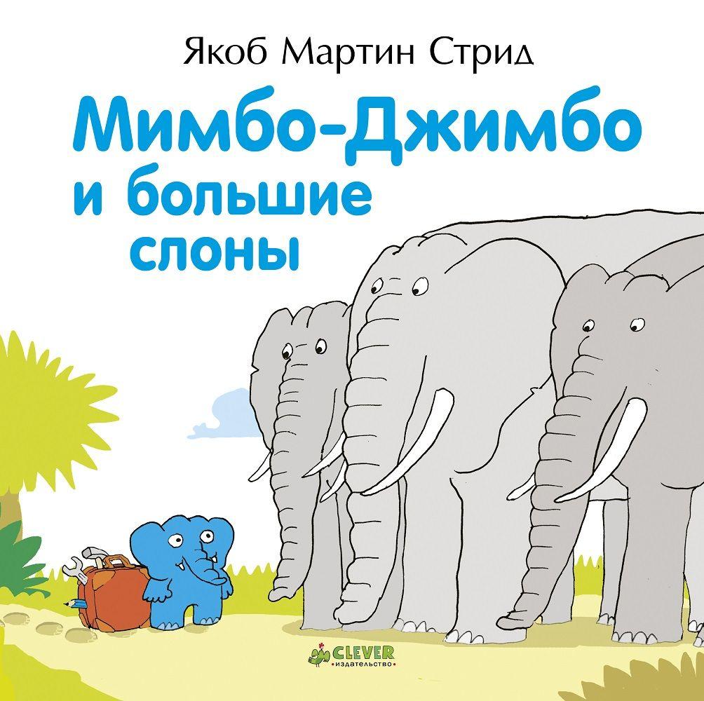 Мимбо-Джимбо и большие слоны фото