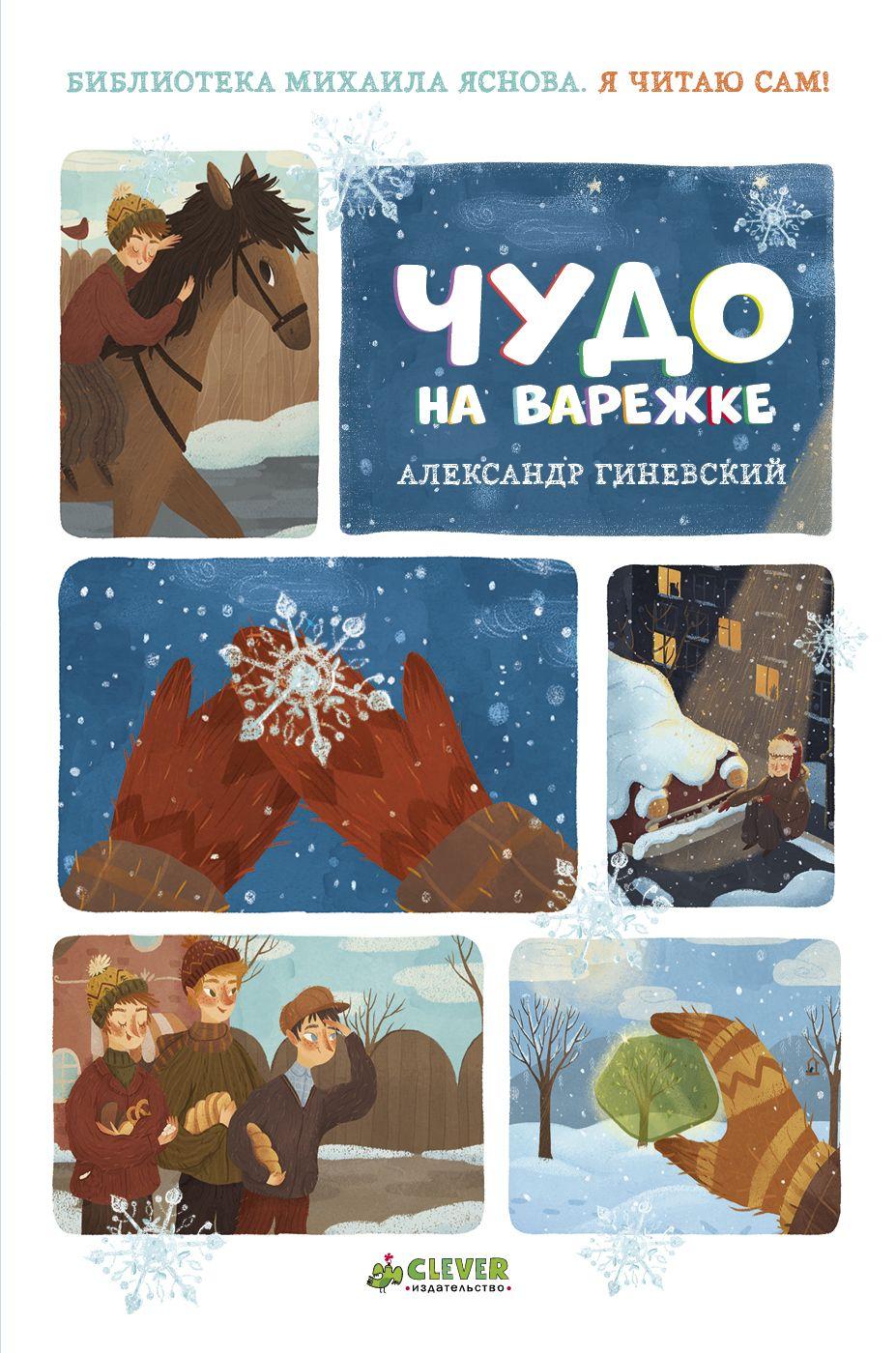 Купить Я читаю сам! Чудо на варежке, Издательство Клевер