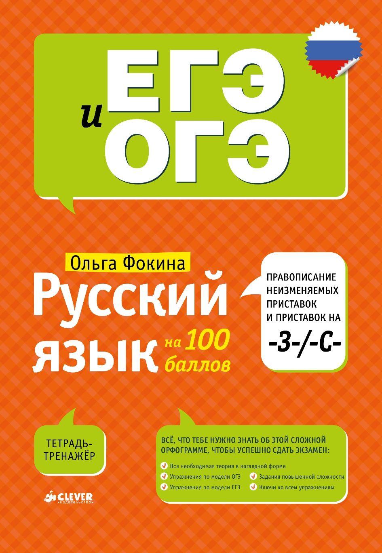 Русский язык на 100 баллов. Правописание неизменяемых приставок и приставок на -З-/ -С- фото