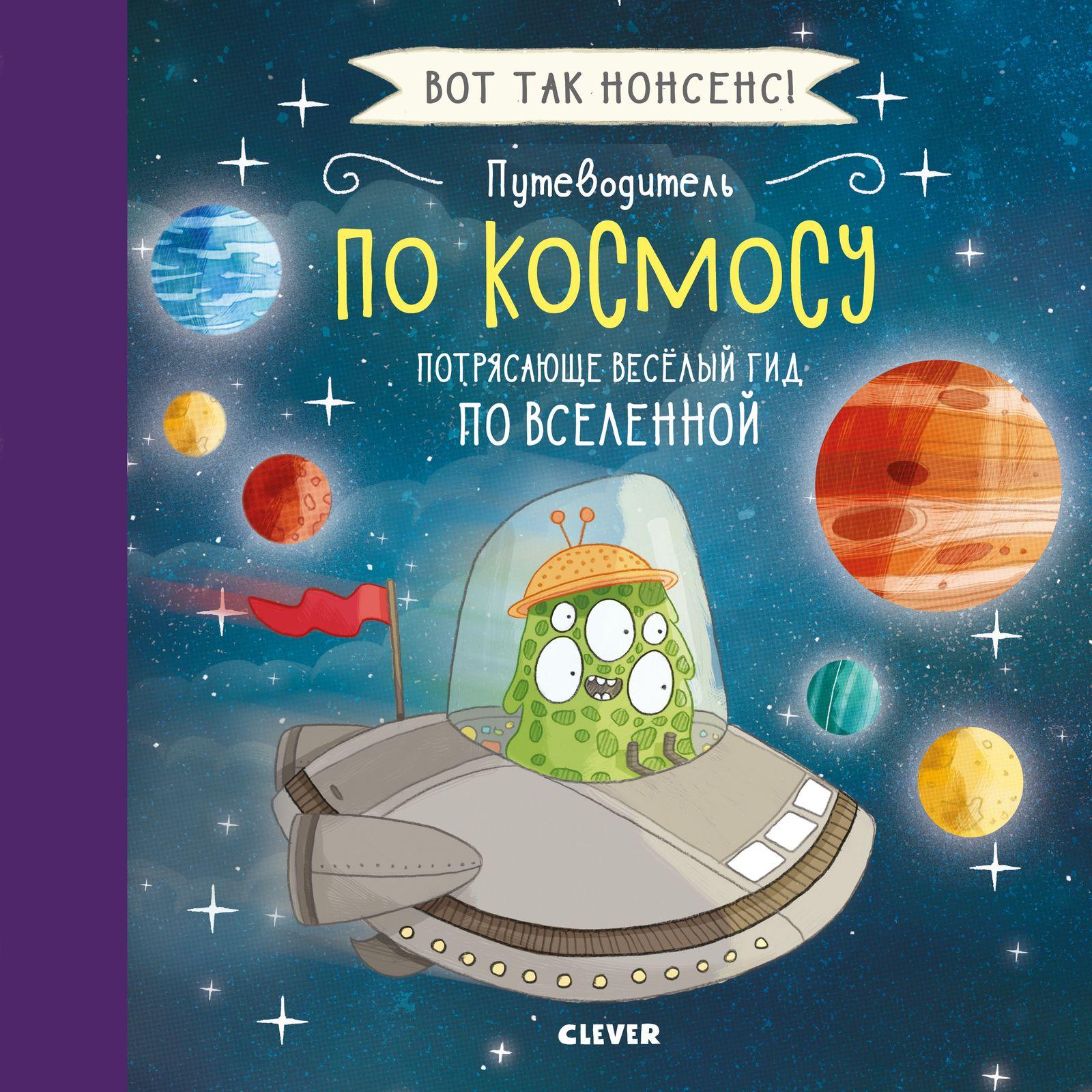 Купить Путеводитель по космосу. Потрясающе весёлый гид по Вселенной, Издательство Клевер