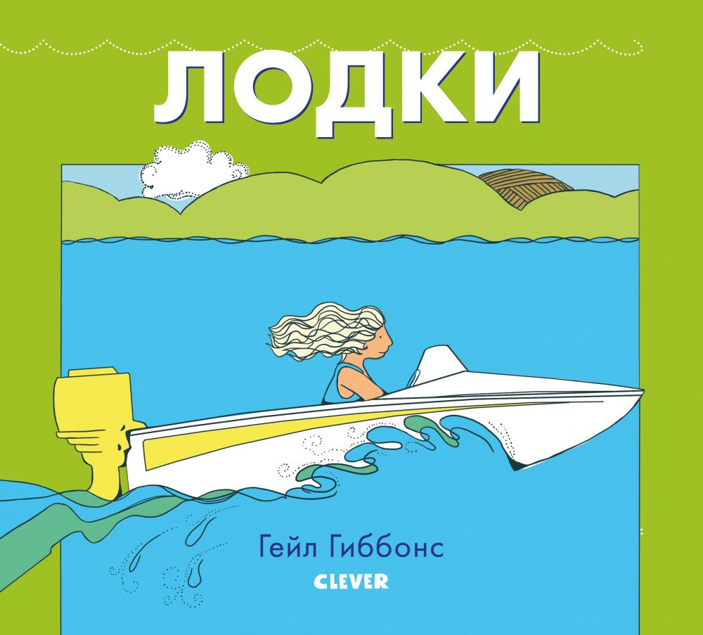 Книжки-картинки Гейл Гиббонс. Лодки фото