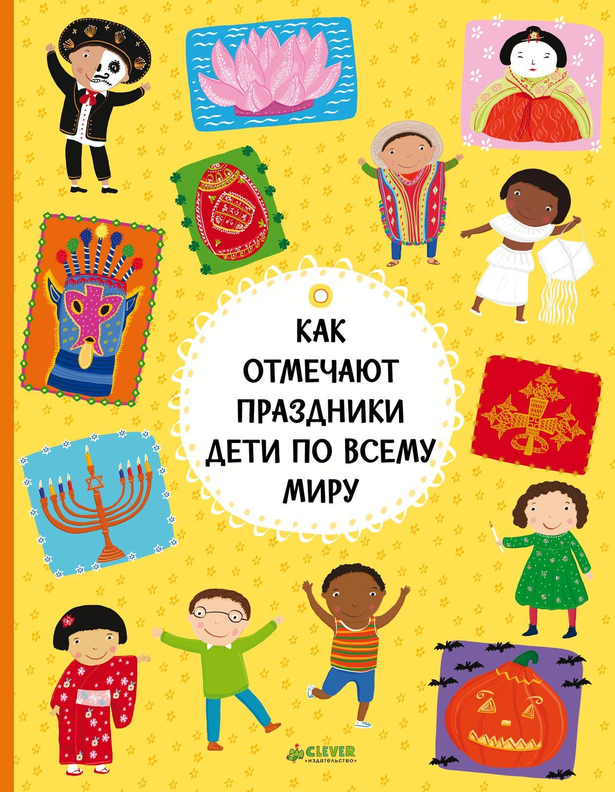 Как отмечают праздники дети по всему миру (нов.) фото
