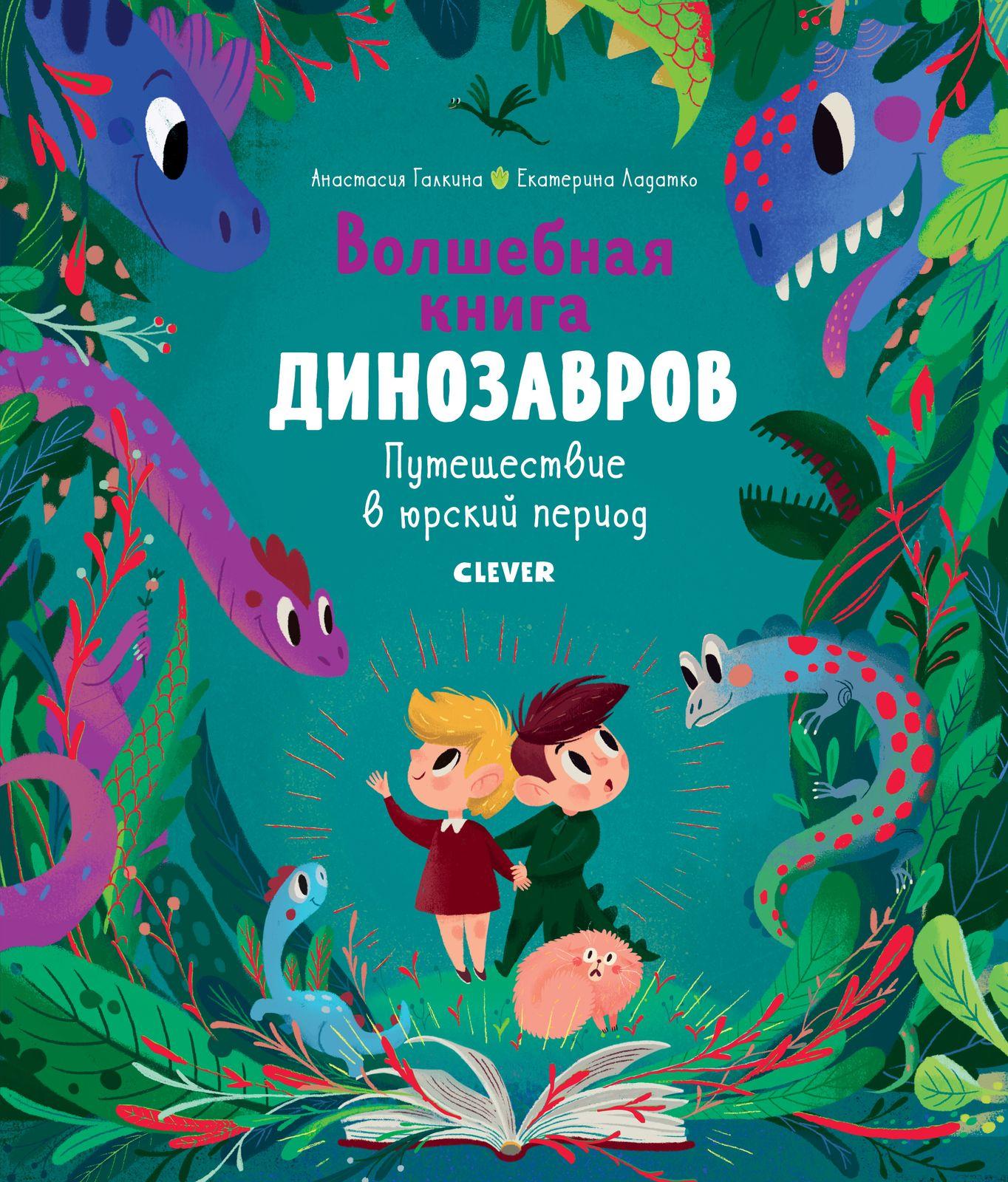 Купить Волшебная книга динозавров. Путешествие в юрский период, Издательство Клевер