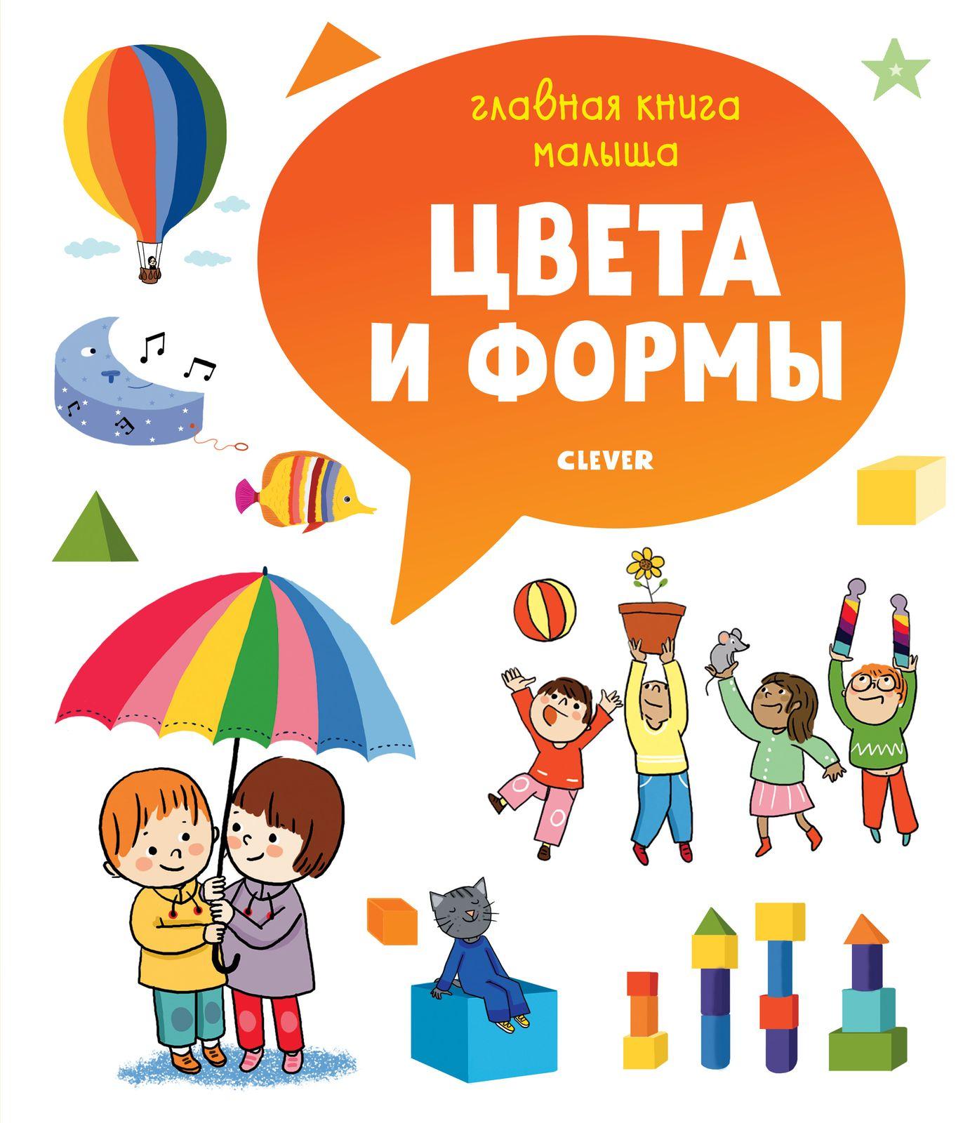 Главная книга малыша. Цвета и формы фото
