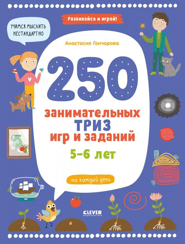 Купить Развивайся и играй! 250 занимательных ТРИЗ игр и заданий на каждый день. 5-6 лет, Издательство Клевер