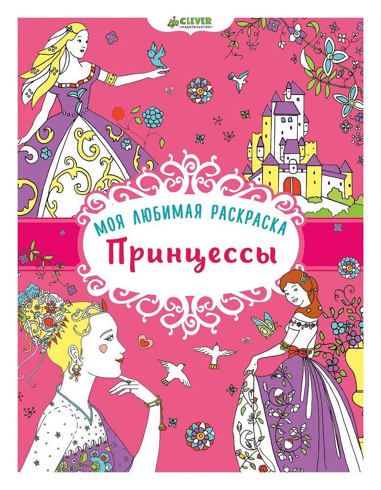 Онлайн раскраски для девочек 4-х лет с принцессами | 1000x778
