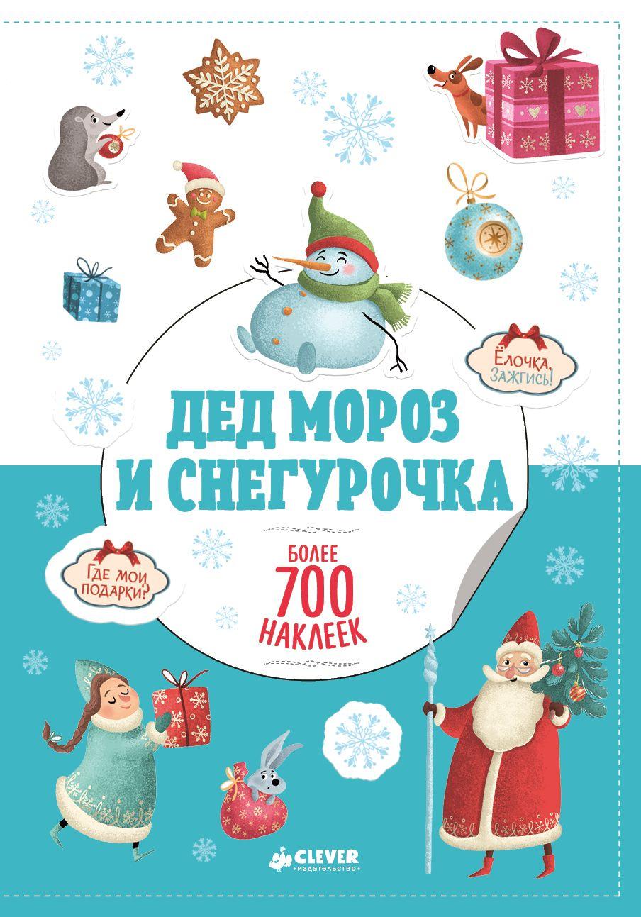 Купить Дед Мороз и Снегурочка, Издательство Клевер