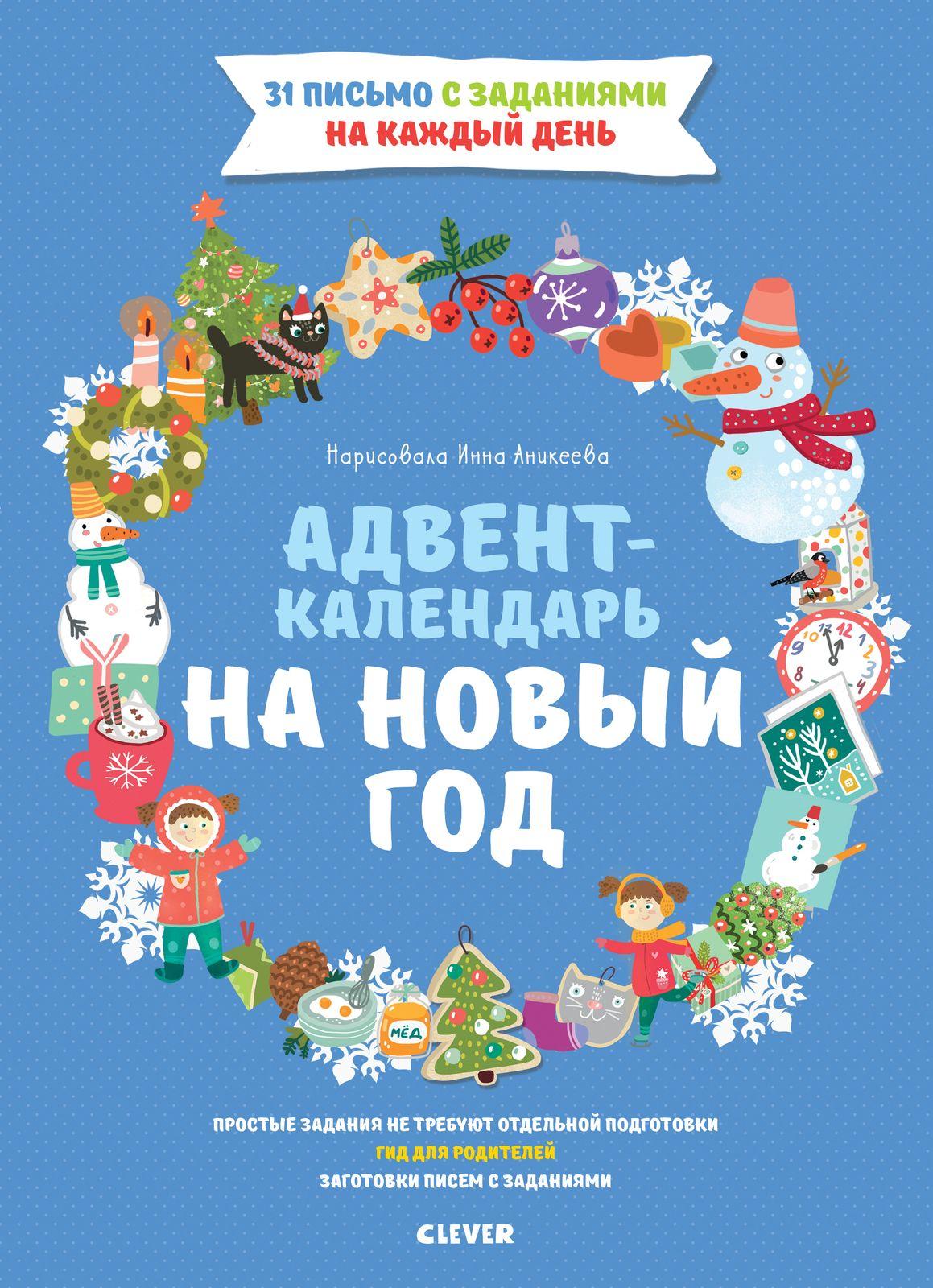 Адвент-календарь на Новый год фото