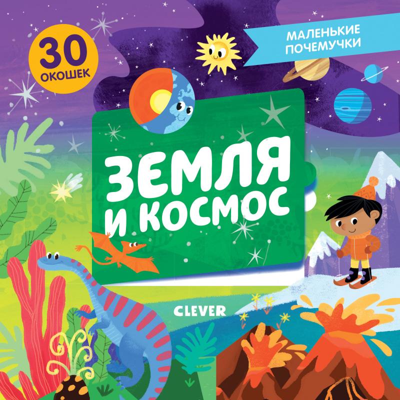 Купить Маленькие почемучки (книжки с клапанами). Земля и космос, Издательство Клевер