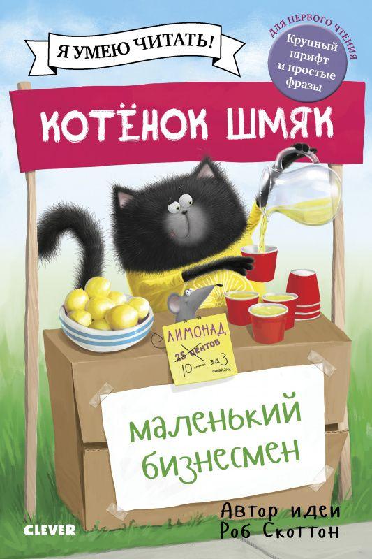 Купить Котенок Шмяк - маленький бизнесмен, Издательство Клевер