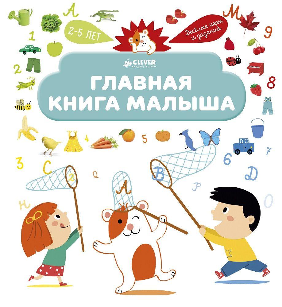 Купить Главная книга малыша, Издательство Клевер