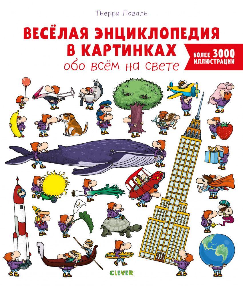 Купить Веселая энциклопедия в картинках обо всем на свете, Издательство Клевер