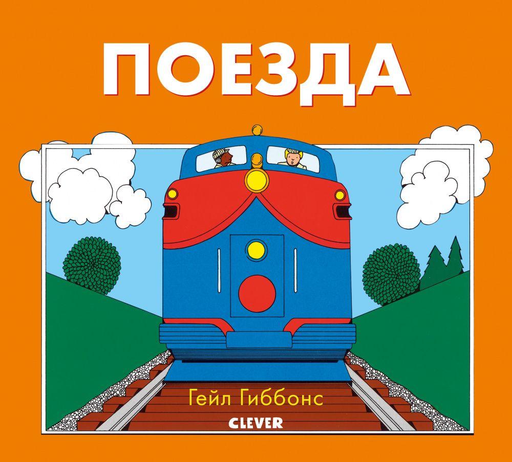 Книжки-картинки Гейл Гиббонс. Поезда фото