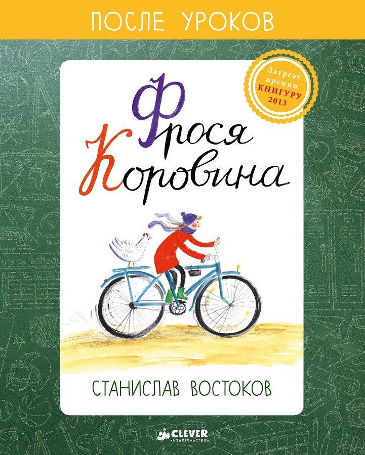 Фрося Коровина (нов.) фото