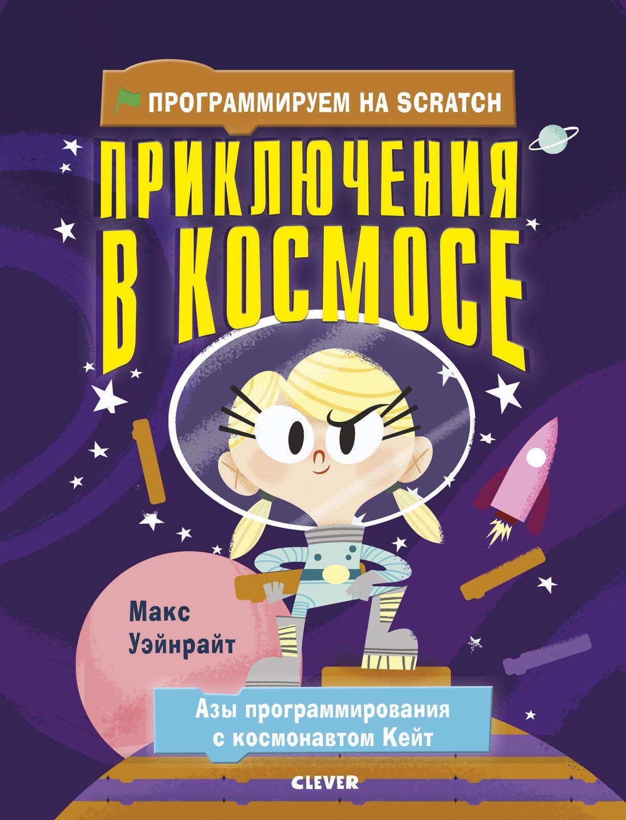 Купить Программируем на Scratch. Приключения в космосе, Издательство Клевер
