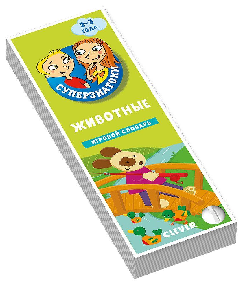 Суперзнатоки. Животные. Игровой словарь. 2-3 года Издательство Клевер