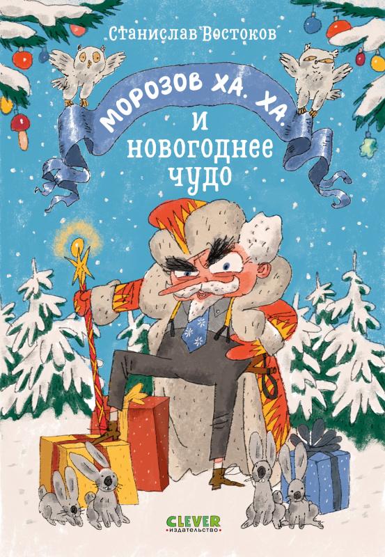 Купить Морозов Ха. Ха. и новогоднее чудо, Издательство Клевер