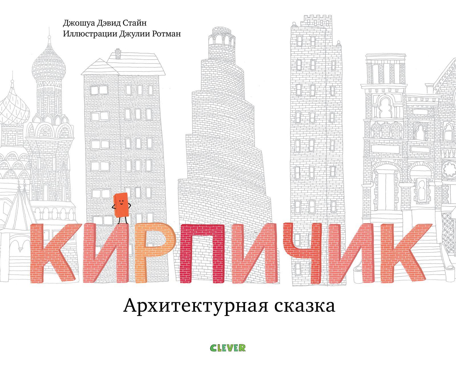 Кирпичик. Архитектурная сказка фото