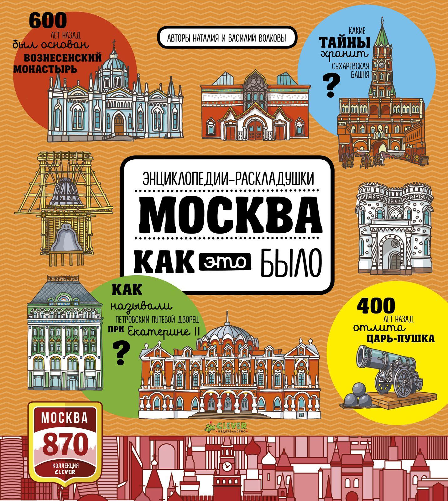 Москва. Как это было фото