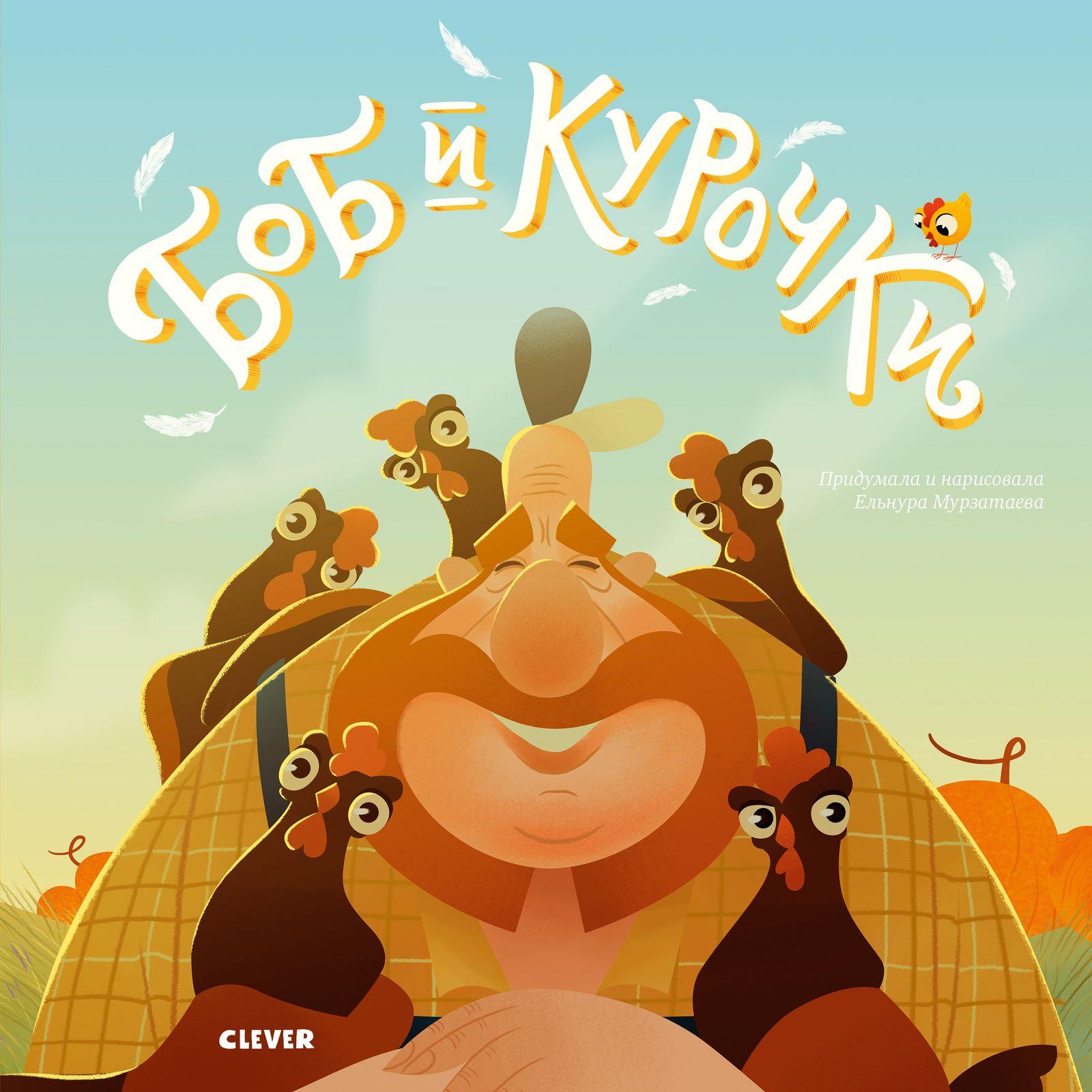 Книжки-картинки. Боб и курочки, Издательство Клевер  - купить со скидкой
