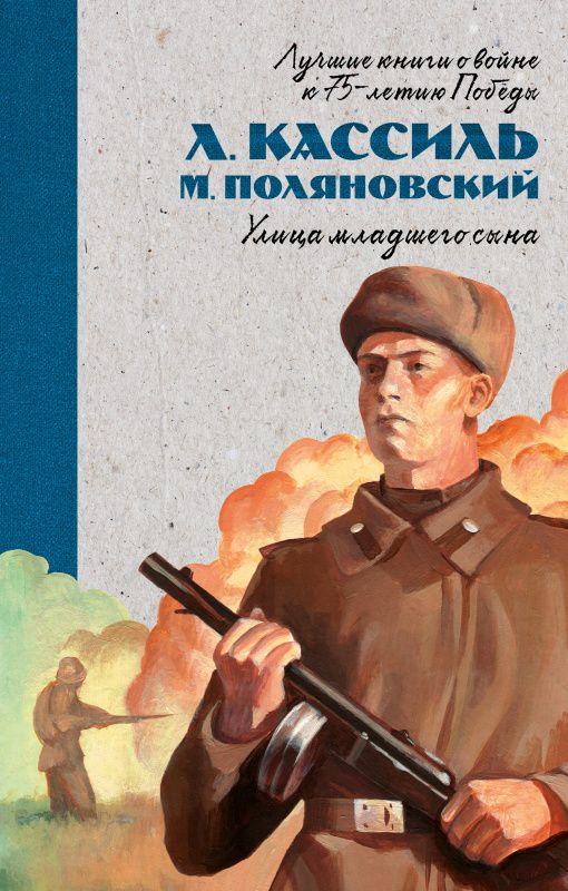 книги о войне читать онлайн полностью