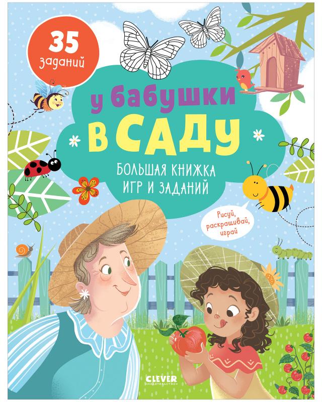 Купить У бабушки в саду. Большая книжка игр и заданий, Издательство Клевер
