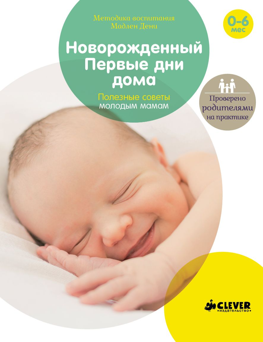 Новорожденный. Первые дни дома. Полезные советы молодым мамам фото